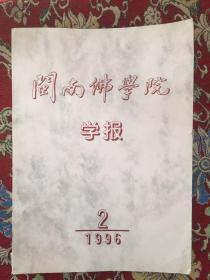 闽南佛学院 学报 1996.2 总第16期