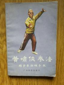 黄啸侠拳法——练步拳与练手拳 [1983年一版一印]