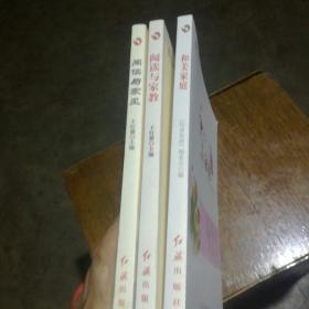 阅读与家风,阅读与家教,和美家庭,〈3合售)