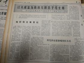 以关成富为榜样无限忠于毛主席。1970年8月24日《解放军报》