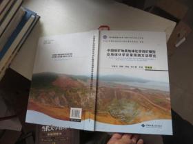 中国铜矿地质地球化学找矿模型及地球化学定量预测方法研究(精 书皮少页破损