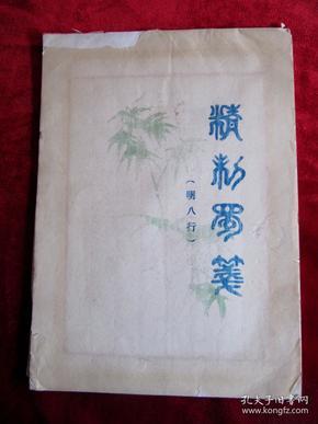 精粉蜀笺(明八行.16开49页)