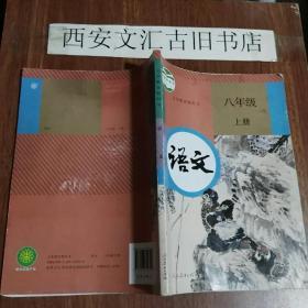 八年级语文上册