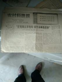农村科技报   1974.10.11