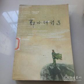《郭小川诗选》