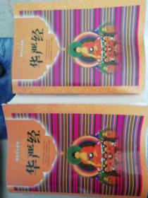 佛教基本典籍;华严经 【唐】实叉难陀 编译:宗文点校 上下册套装 16开本1263页 【原版书】