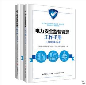 新书-电力安全监督管理工作手册(上下册) 2018年版 中国建材工业出版社