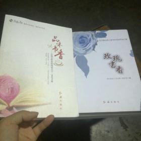 品味书香,玫瑰书香(2册合售)