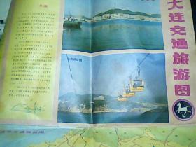 【旧地图】大连交通旅游图 4开 1992年版