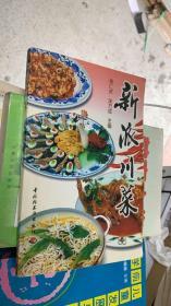 新派川菜     店22