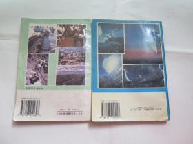 (90电厂课本)高级中学年代地理上下册(v电厂)铝高中到课本涉及有的哪些知识图片