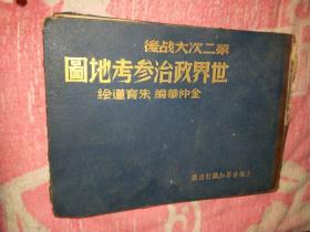 第二次世界大战后世界政治参考地图【南屋书架6】