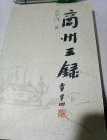 商州三录(贾平凹作品,2001年1版1印)
