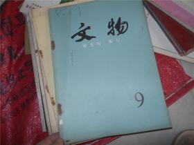 文物 (1979年9期)