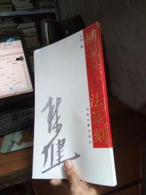 补砚斋书法篆刻 1991年一版一印2000册    底扉水渍损伤,封面及内页完好