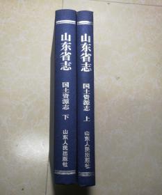 山东省志:国土资源志(1949-2005)上下