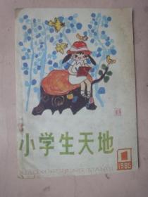 创刊号:小学生天地(1985年第1期)