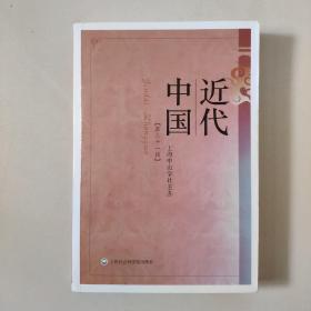 """《近代中国》(第二十一辑)""""辛亥革命与上海""""国际研讨会论文集"""