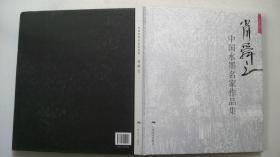 2013年广西美术出版社《中国水墨名家作品集:肖舜之》画册一版一印精装毛笔签赠
