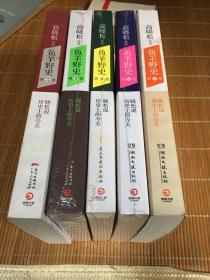 鱼羊野史1-5卷合售第一本是作者裸签本具体看图片