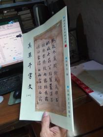 赵孟頫墨迹精品选-真草千字文(一) 2007年一版一印  近全品