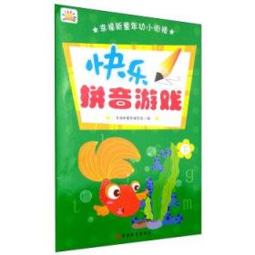 幸福新童年幼小衔接·快乐拼音游戏 (下)