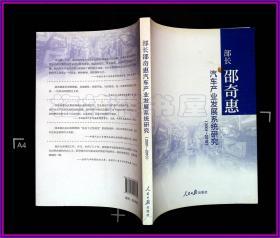 汽车产业发展系统研究 邵奇惠签
