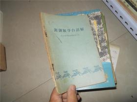 濒湖脉学白话解(61年版)