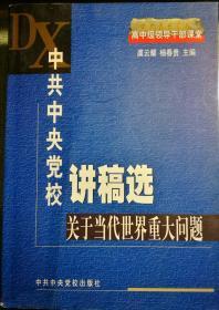中共中央党校讲稿选.关于当代世界重大问题