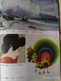 画页—-德国表现主义绘画--橄榄球运动员--贝克曼,单恋的男人--格罗茨,山景--凯尔希纳,穆纳的街道--康定斯基86