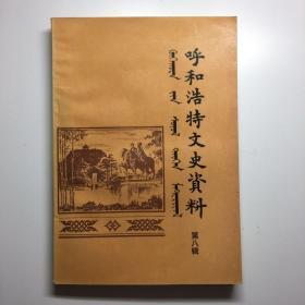 呼和浩特文史资料--教文卫体人物专辑【第八辑】
