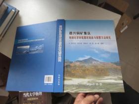 德兴铜矿集区地球化学环境累积效应与预警方法研究 赵元芝签赠本