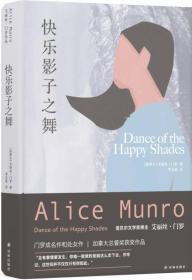 艾丽丝·门罗作品:快乐影子之舞(精)