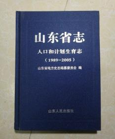 山东省志:人口和计划生育志