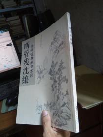 断管残沈编:林仲铉书画艺术选