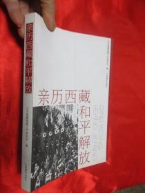 亲历西藏和平解放      (小16开)