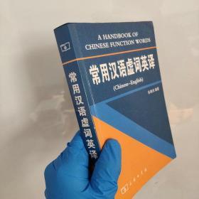 常用汉语虚词英译(包快递)