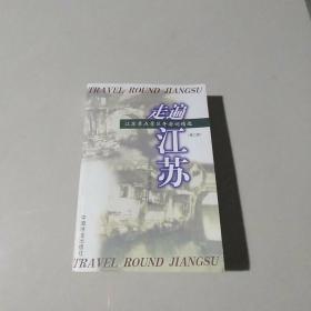 走遍江苏:江苏景点景区导游词精选(第2版)