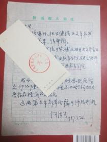 陕师大教授,著名艺术家 何清谷 信件