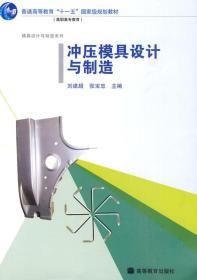 冲压模具设计与制造 刘建超 高等教育出版社 9787040276503