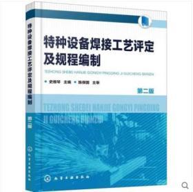 新版-特种设备焊接工艺评定及规程编制 第2二版 史维琴 主编-化学工业出版社