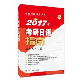 2017年考研日语指南
