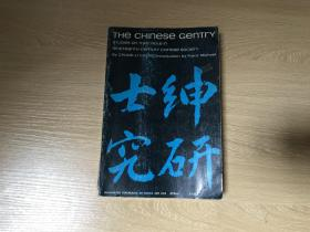 The Chinese gentry : studies on their role in nineteenth-century Chinese Society    张仲礼《中国绅士》英文原版,和费孝通的《中国绅士》相辉映
