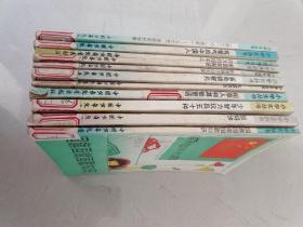 小学生从书(共计11本)