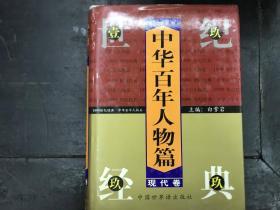 中华百年人物篇(现代卷)