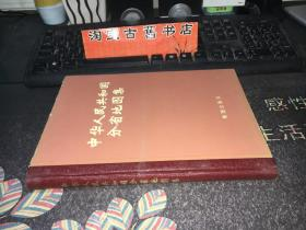 中华人民共和国分省地图集 .   1974年北京1印.