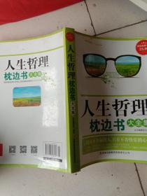 人生哲理枕边书(精装珍藏版)
