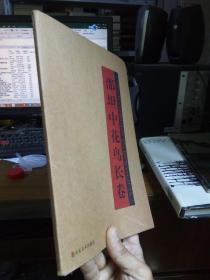 邵坦中花鸟长卷(16开经折装) 2007年一版一印  钤印签赠品好干净