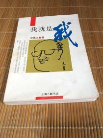 我就是我 上海三联书店