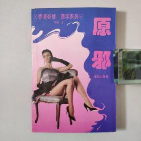 《原邪》(香港奇情.原字系列)(香港无赖周阿旺荒淫罪恶的故事)